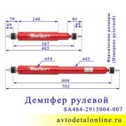 Размер рулевого демпфера на УАЗ Патриот, Хантер, Буханка, 469, 452, производство Шток-Авто SA484-2915004-007