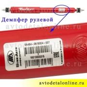 Этикетка рулевого демпфера на УАЗ Патриот и др, производство Шток-Авто SA484-2915004-007 аналог Rancho RS5403