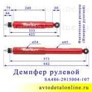 Размер рулевого демпфера на УАЗ Патриот, Хантер, Буханка, 469, 452, производство Шток-Авто SA486-2915004-007