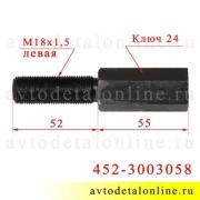 Размер регулировочного штуцера тяги рулевой трапеции УАЗ Патриот, Хантер и др, 452-3003058-Б