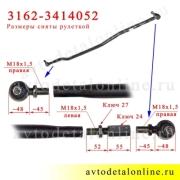 Длинная поперечная тяга рулевой трапеции УАЗ Патриот в сборе, 3162-3414052, АДС Эксперт, увеличенный ресурс