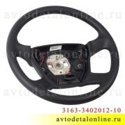 Руль УАЗ Патриот 3163-3402012-10 без верхней крышки, рулевое колесо 4 спицы с контактами, Takata Petri AG