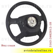 Руль УАЗ Патриот 3163-3402012-10 без верхней крышки, рулевое колесо на 4 спицы с контактами кнопки сигнала
