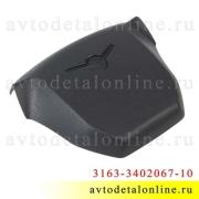 Крышка руля УАЗ Патриот 3163-3402067-10, кнопка сигнала на рулевое колесо 4 спицы без подушки безопасности