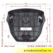 Кнопка сигнала УАЗ Патриот 3163-3402067-10 верхняя крышка на рулевое колесо без подушки безопасности