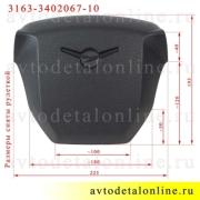 Размер крышки руля УАЗ Патриот 3163-3402067-10, кнопка сигнала на рулевое колесо без подушки безопасности