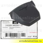 Крышка руля УАЗ Патриот 3163-3402067-10, кнопка сигнала на рулевое колесо без подушки, фото этикетки