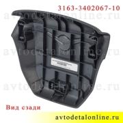 Кнопка сигнала УАЗ Патриот 3163-3402067-10 верхняя крышка на рулевое колесо без подушки, фото вида снизу