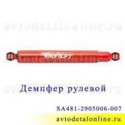 Демпфер руля УАЗ Патриот, Профи с 2018 г, установка ухо-ухо, пр-во Шток-Авто SA481-2905006-007