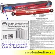 Упаковка рулевого демпфера на УАЗ Патриот, Профи, пр-во Шток-Авто SA481-2905006-007, ухо-ухо