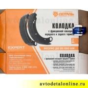 Колодка тормозная задняя, барабанная, 469-3502091, АДС, 3151-3502091-10, УАЗ. Упаковка