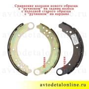 Сравнение задних тормозных колодок УАЗ Патриот старого 3151-3502090/91 и нового образца 3163-3502088/89, фото