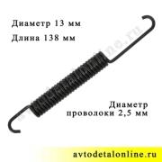 Возвратная стяжная пружина задних тормозных колодок УАЗ Патриот с августа 2013, замена 3163-3502035, фото