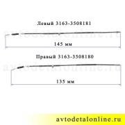 Размер троса ручного тормоза УАЗ Патриот 2014, левый, 3163-3508181, длина 145 см, фото