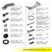 Полный ремкомплект суппорта и передних дисковых тормозных цилиндров УАЗ Патриот, Хантер, 25 предметов.