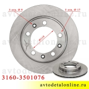 Передний тормозной диск УАЗ на замену на Патриот, Хантер, размеры на фото 3160-3501076