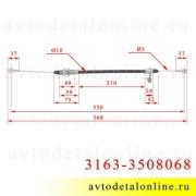 Трос стояночного тормоза УАЗ Патриот Евро-3 кроме Ивеко, номер 3163-3508068, длина 57 см, фото с размерами