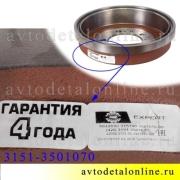 Задние тормозные барабаны УАЗ Патриот, Хантер 3151-3501070, АДС Expert, г.Ульяновск, гарантия 4 года