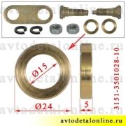 Ремкомплект для регулировки заднего тормоза УАЗ Патриот, АДС-007, размер втулки опорного пальца 3151-3501028