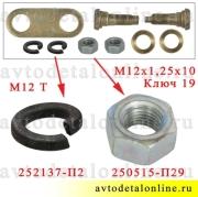 Ремкомплект для регулировки заднего тормоза УАЗ Патриот, АДС-007, размер гайки 250515-П29 и гровера 252137-П2