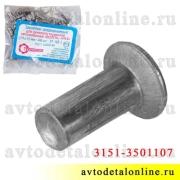 Заклепки тормозных колодок 4х10 мм, комплект 48 шт, для УАЗ, ГАЗ, 3151-3501107