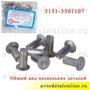 Алюминиевые заклепки 4*10 для тормозных колодок УАЗ, ГАЗ,  3151-3501107, комплект 48 шт