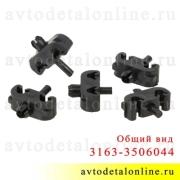 Фото общего вида держателей тормозных трубок УАЗ Патриот 3163-3506044, скоба крепления на 2 трубки, пластик