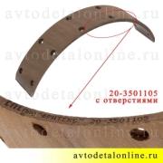 Длинная накладка тормозных колодок УАЗ для барабанных тормозов 20-3501105 и 469-3501095, сверленая, Фритекс