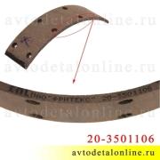 Короткая накладка 20-3501106 и 3160-3502106 для тормозных колодок барабанных тормозов УАЗ, сверленая Фритекс