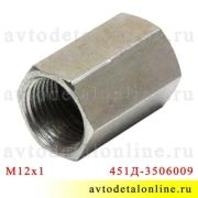 Муфта соединительная тормозных трубок М12х1 для УАЗ, ГАЗ и др. 451Д-3506009