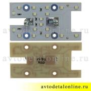 Светодиодная плата ПЛ2-02 плафона Патриот УАЗ 16.3714-02 для освещения салона
