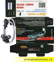 Упаковка датчика синхронизации коленвала УАЗ Патриот 409 ЗМЗ (514, 406), УМЗ 421 аналог 23.3847, Ромб, Пенза