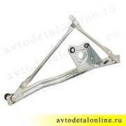 Привод стеклоочистителя УАЗ Патриот, 3163-5205100 без моторчика Bosch, каталожный номер трапеции 73.5205400