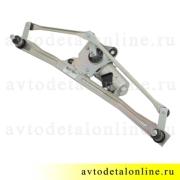 Механизм стеклоочистителя УАЗ Патриот 3163-5205100  с электромоторчиком аналог Bosch и новым разъемом