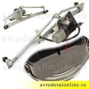 Механизм стеклоочистителя УАЗ Патриот 3163-5205100, трапеция дворников с мотором Bosch, широкий разъем