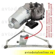 Электродвигатель стеклоочистителя УАЗ Патриот, аналог Bosch, под трапецию дворников 3163-5205100
