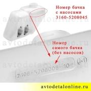 Бачок омывателя + 2 моторчика для УАЗ Патриот 3160-5208045 и ВАЗ 1132.5208010-02 в сборе с крышкой и фильтром