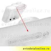 Бачок омывателя Патриот УАЗ 3163 номер 3160-5208045 и ВАЗ 2108-5208008 в под 2 насоса, с крышкой и фильтром