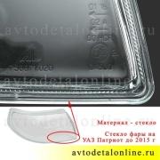 Стекло фары УАЗ правое Патриот для замены в блок-фаре, 756671.020, материал стекло