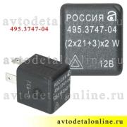 Реле поворотов 495.3747-04 для УАЗ Патриот, Хантер и др. авто, пр-во Авар