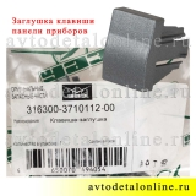 Этикетка заглушки кнопки Патриот УАЗ 3163-3710112 на панели клавиш 999.3710-ххх