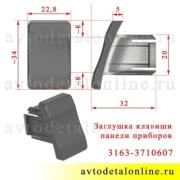 Размер заглушки кнопки УАЗ Патриот 3163-3710607 на панели клавиш 992-3710.111