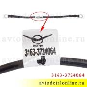Провод массы кузова УАЗ Патриот 3163-3724064 с клеммами