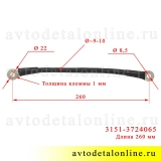 Длина провода массы УАЗ 3151-3724065, силовой провод кузова, медный в оплетке, длина L=260 мм