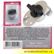 Выключатель массы ВК318Б У-ХЛ 50А для установки на УАЗ, ГАЗ, ВАЗ, ЗИЛ, пр-во СОАТЭ, упаковка, инструкция