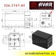 Размеры реле стеклоочистителя УАЗ Патриот, номер прерывателя дворников 526.3747-05, Авар