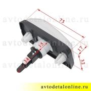 Размер бокового повторителя поворотов УАЗ Патриот 3163-3726010, дополнительный поворотник с белым стеклом