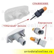 Боковой белый указатель поворота УАЗ Патриот 3163-3726010, с желтой лампой