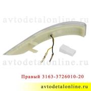 Правый боковой повторитель поворота УАЗ Патриот 2015, установка на зеркало, номер поворотника 3163-3726010-20
