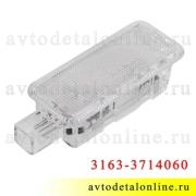 Плафон освещения для установки в багажник УАЗ Патриот 3163-3714060, пр-во Авар, Псков
